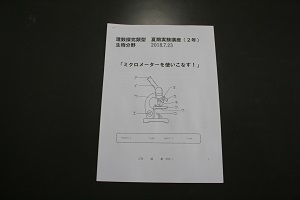 seibutu2.jpg