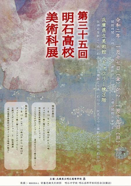 20191204_bijutsuka_exhibit_1.jpg
