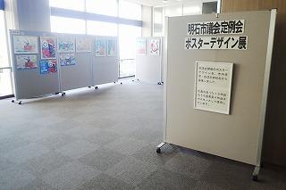 20200106_akashi_gikai_poster_exhibit_1.jpg