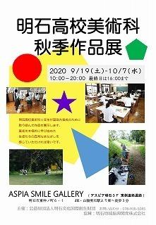 20200918_bijutsuka_autumnexhibit_1.jpg