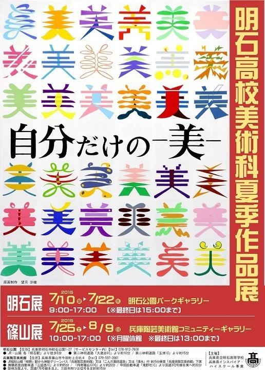 kakisakuhintenposter-kai720.jpg